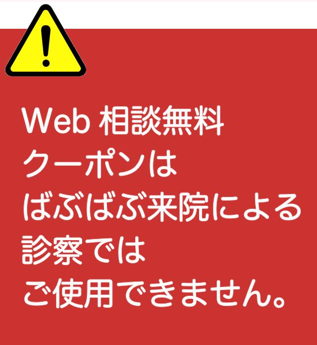Web相談は診察料と交換できません。