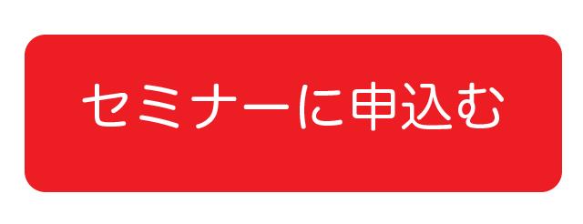 2me 3ninme mukaeyo  seminer cart - 『2人目3人目・・きょうだいを迎えよう』 HISAKOセミナーご案内です。