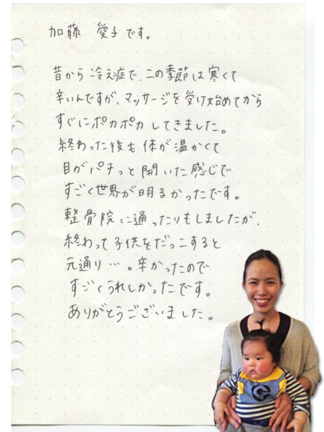 Kuu Body care 01 mama Kato aiko voice - 『からだケア』施術はじめます。