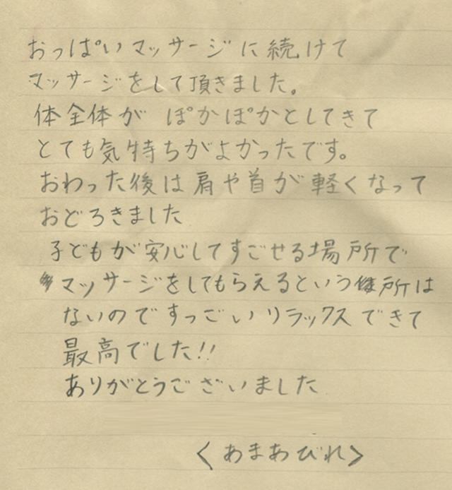 Kuu Body care 05 mama Amaabire voice - 『からだケア』施術はじめます。