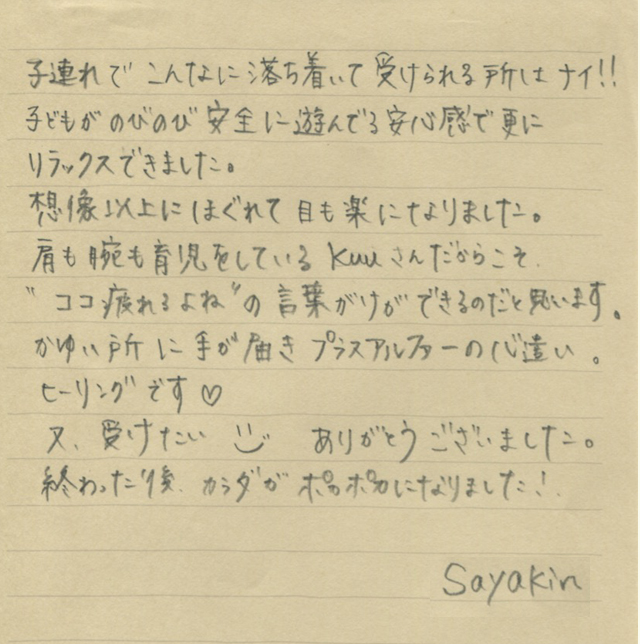 Kuu Body care 06 mama Sayakin voice - 『からだケア』施術はじめます。