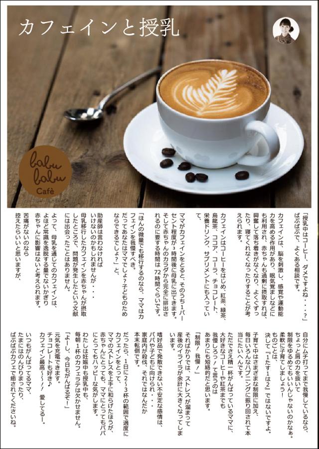 カフェインと授乳