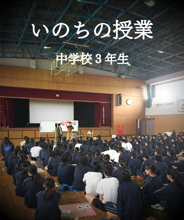 inochi no jyugyo 01. - いのちの授業 東大阪市玉川中学校の3年生