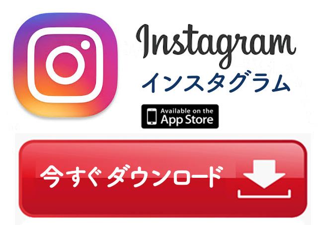 instaglam 1000 03 download howto - インスタグラム☆フォロアー1000名達成☆ありがとう!