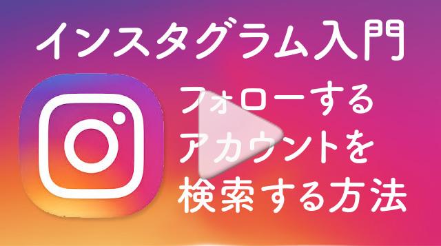 instaglam 1000 05 follow akaunt seach - インスタグラム☆フォロアー1000名達成☆ありがとう!