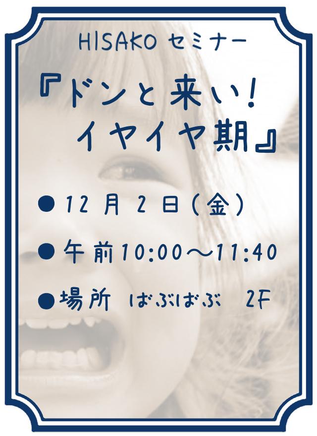 iyaiya info 11 - 『ドンと来い!イヤイヤ期』セミナー12月2日開催のご案内