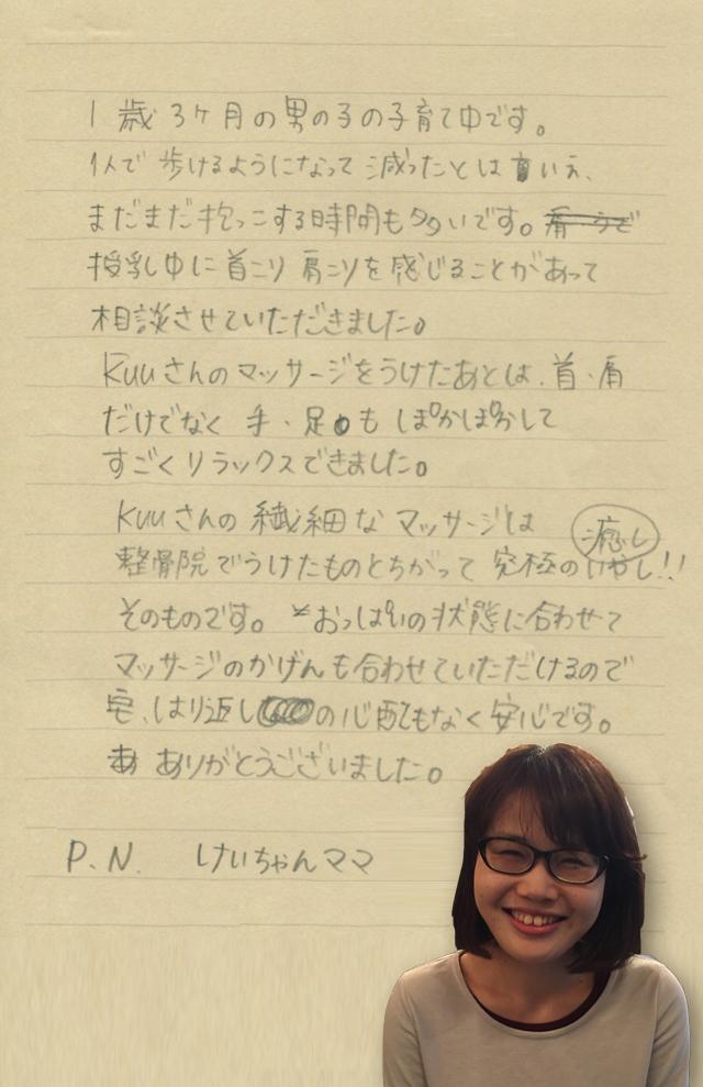 kuu Body care 02 mama Keicyan voice - 『からだケア』施術はじめます。