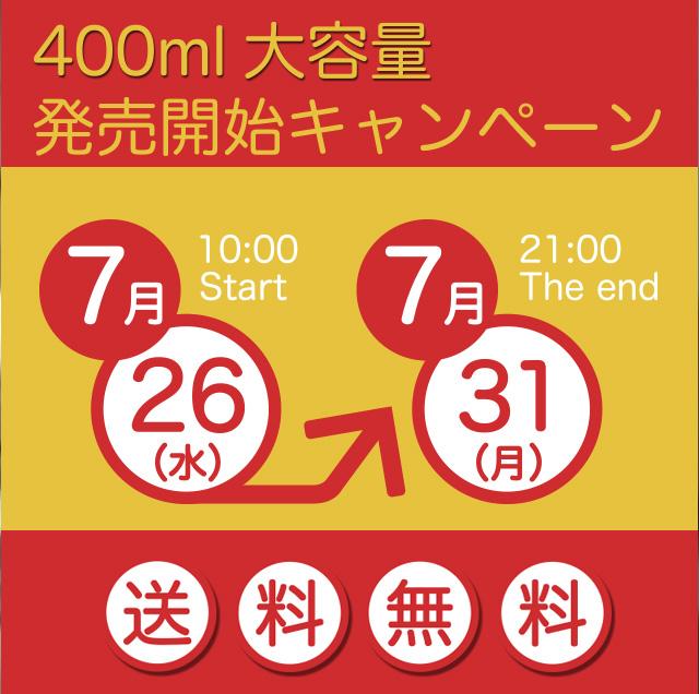 マシュマロ400ml大容量☆送料無料キャンペーン