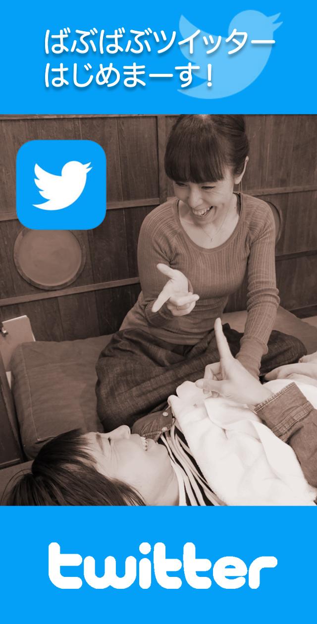 twitter hajimemasita - ツイッターはじめました!